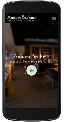 Мобильная версия сайта Ресторан Annam Brahma в Оренбурге