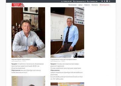 Создание сайта автошколы Оренбургский учебно-курсовой комбинат ОУКК