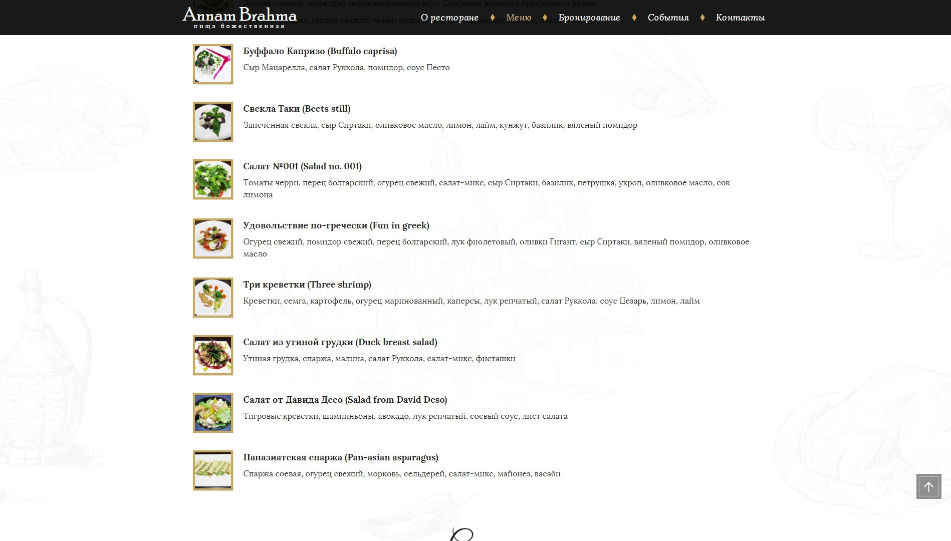 Создание сайта ресторана Annam Brahma в Оренбурге