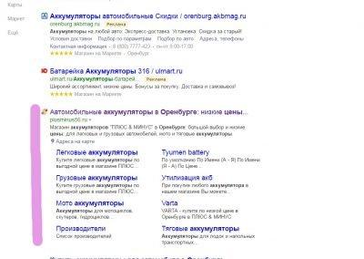Продвижение интернет-магазина plus-minus56.ru (1)