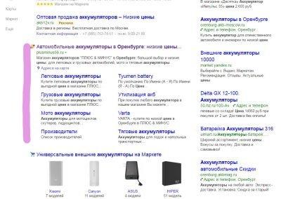 Продвижение интернет-магазина plus-minus56.ru (3)