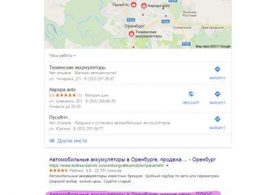 Продвижение интернет-магазина plus-minus56.ru (4)