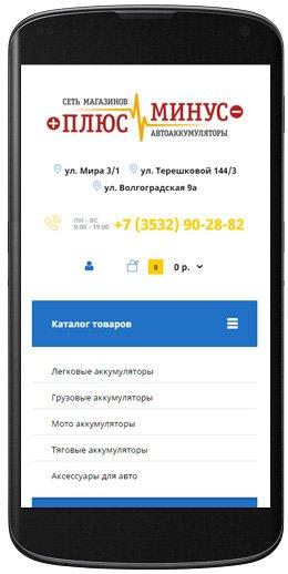 Создание мобильной версии сайта магазина аккумуляторов plusminus56.ru