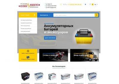 Создание сайта магазина аккумуляторов plusminus56.ru