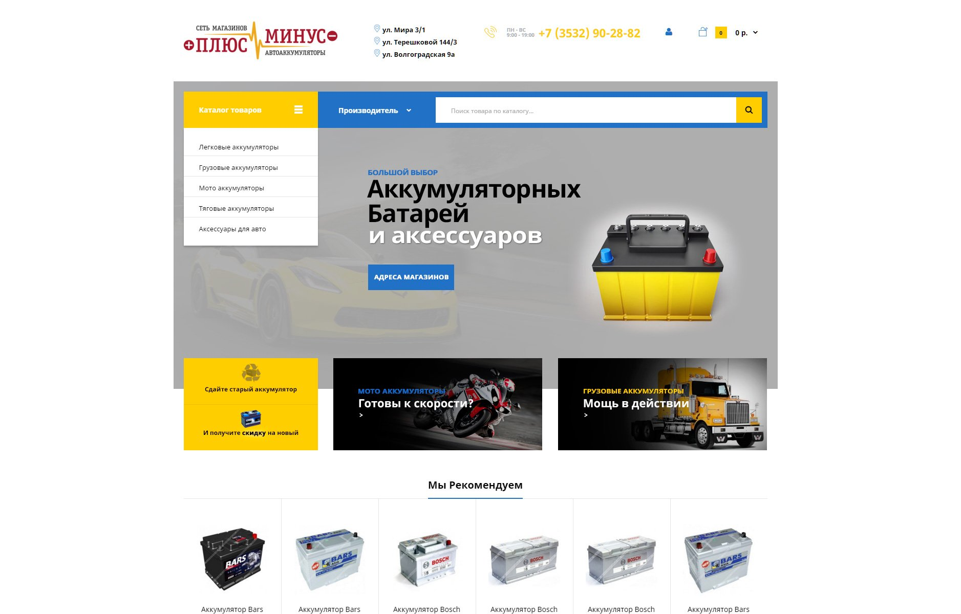 Website development PlusMinus56.ru