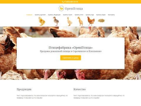 OrenPtica