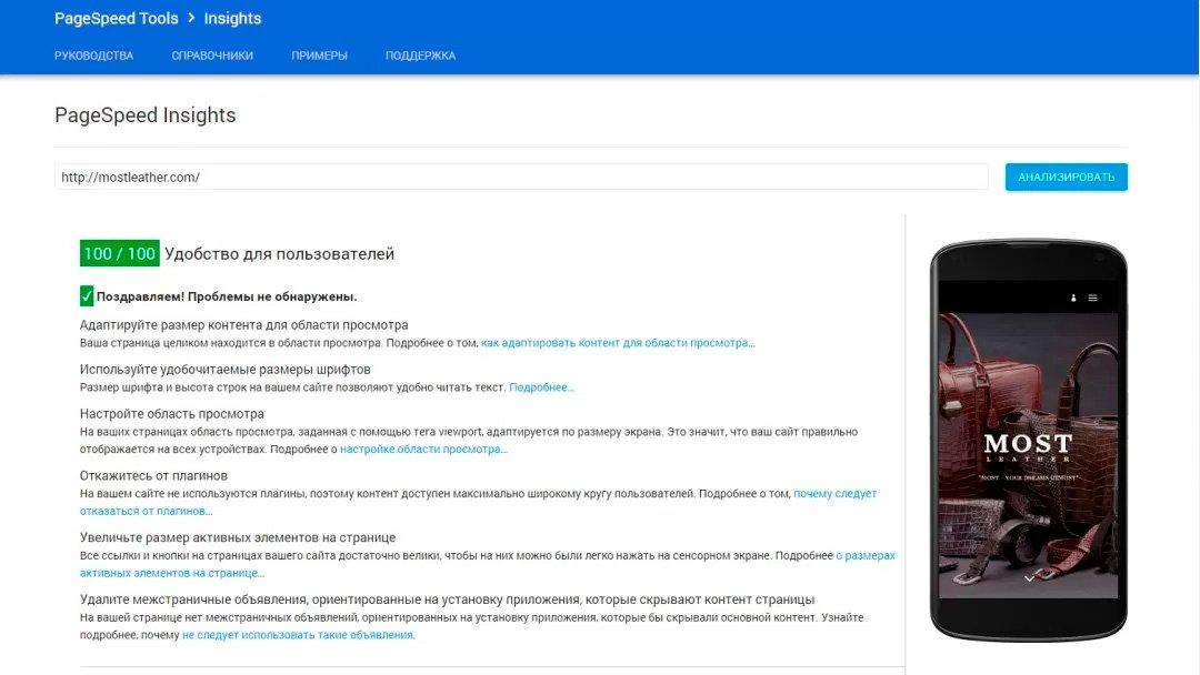 Удобство мобильной версии сайта MOST - кожа из Швейцарии - mostleather.com
