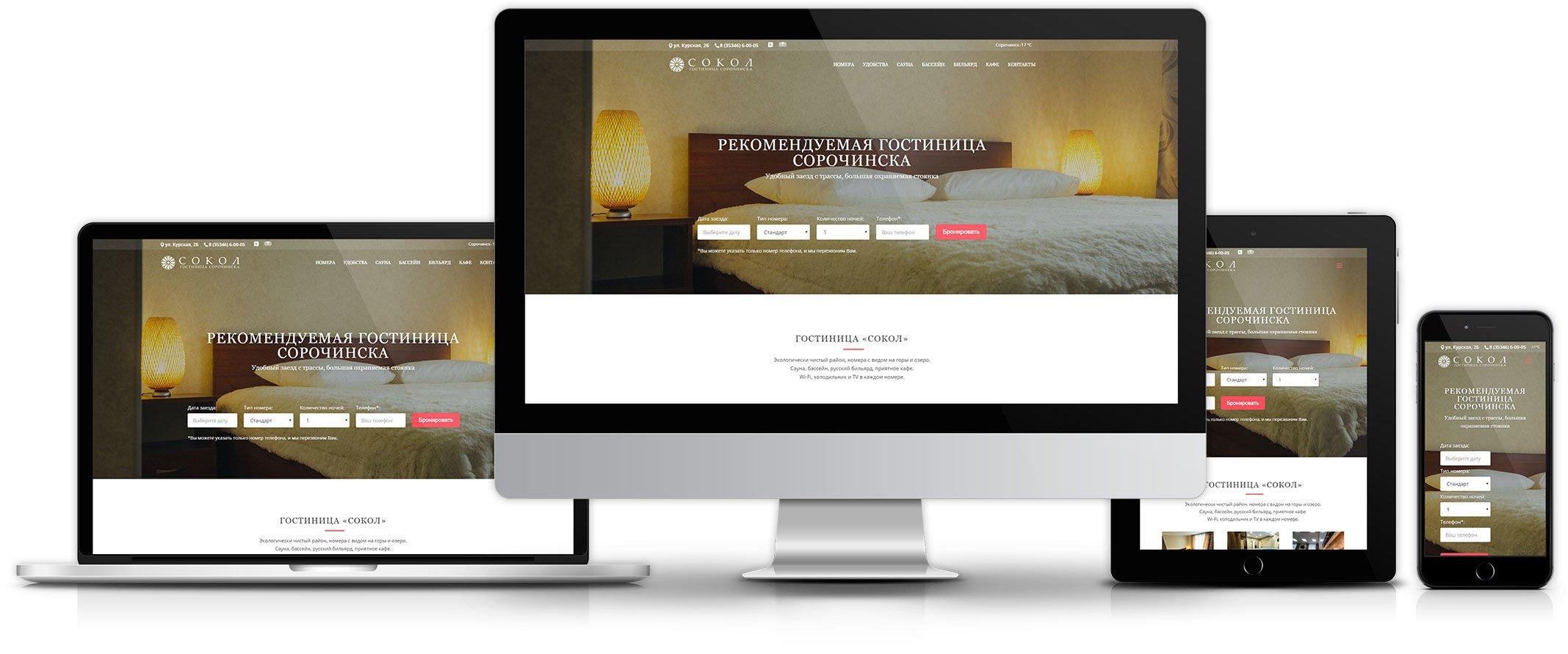 Создание сайта гостиницы Сокол