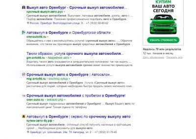 Продвижение-сайта-Autolot56.ru