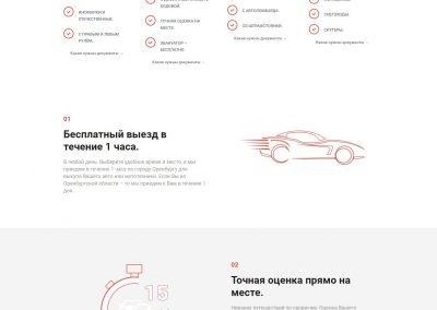 Создание сайта Autolot56.ru - срочный выкуп авто в Оренбурге (2)