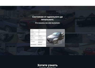 Создание сайта Autolot56.ru - срочный выкуп авто в Оренбурге (4)