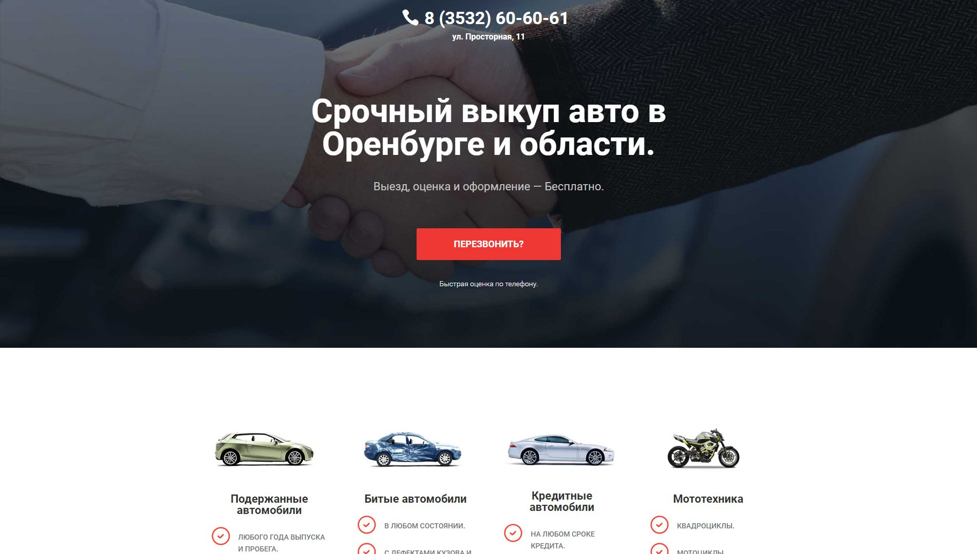 Website building AUTOLOT56.ru