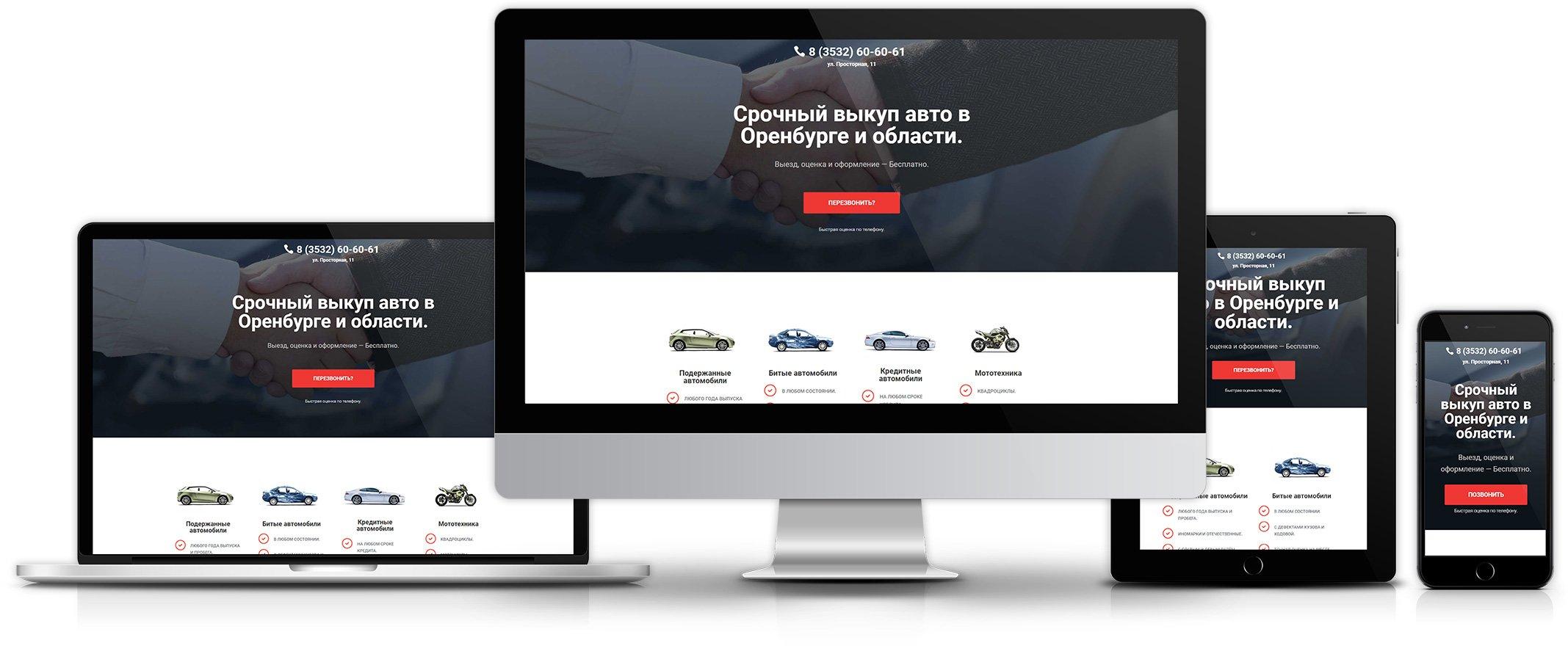 Создание сайта Autolot56.ru - срочный выкуп авто в Оренбурге