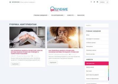 Создание сайта Obuchenie56.ru - Образовательный портал в Оренбурге (1)