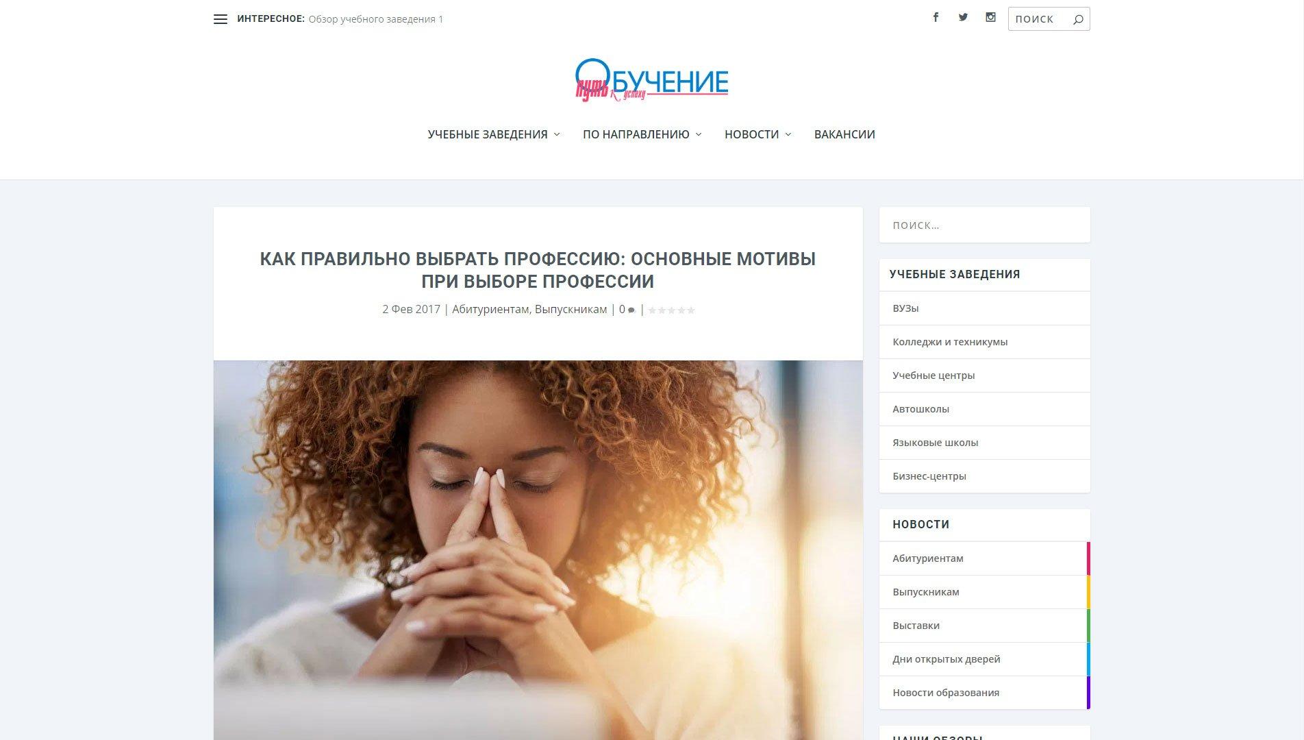 Создание сайта Obuchenie56.ru - Образовательный портал в Оренбурге (10)