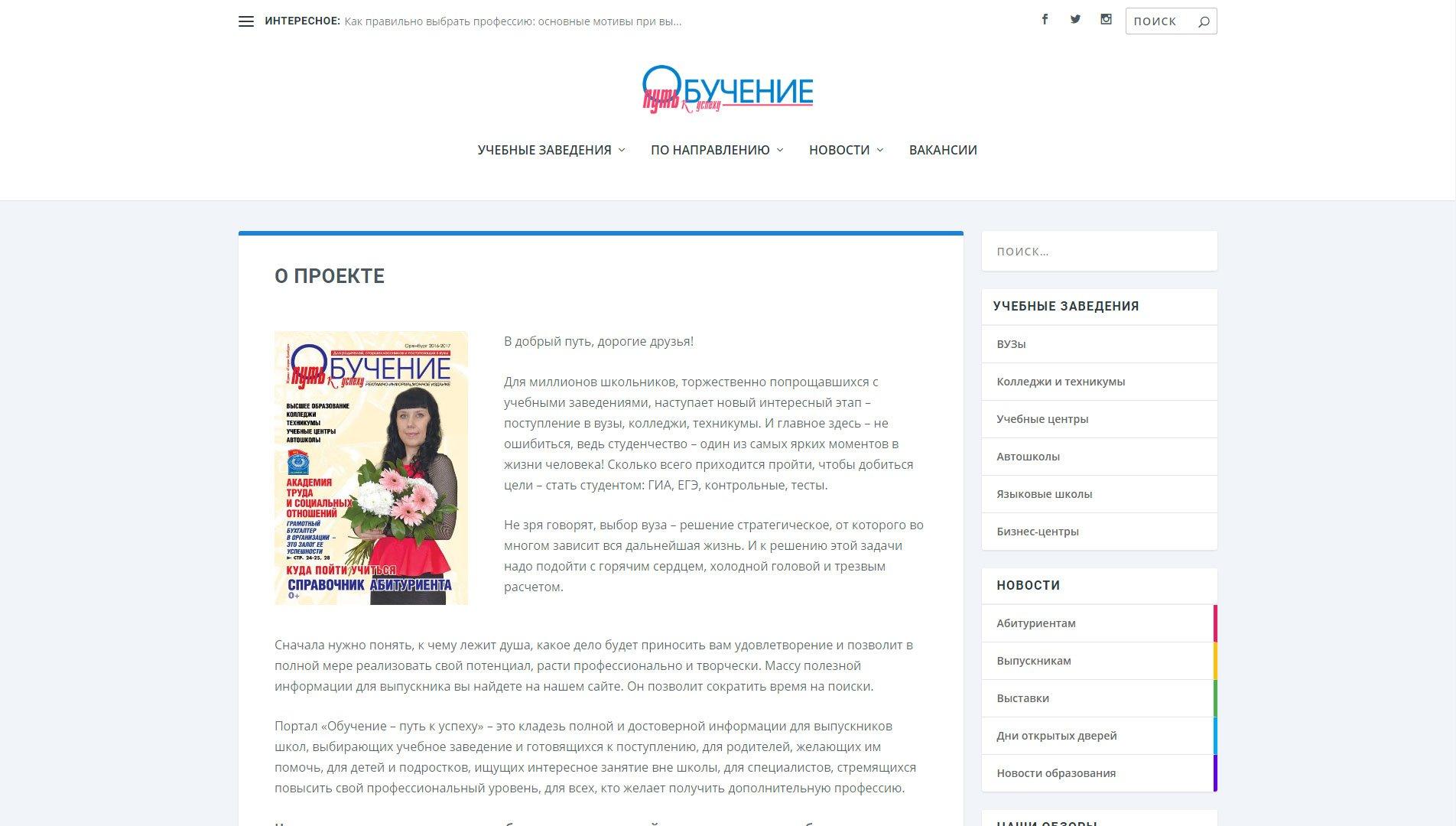 Создание сайта Obuchenie56.ru - Образовательный портал в Оренбурге (11)