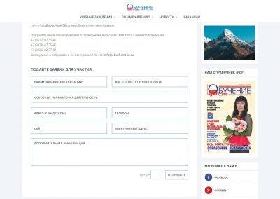 Создание сайта Obuchenie56.ru - Образовательный портал в Оренбурге (13)