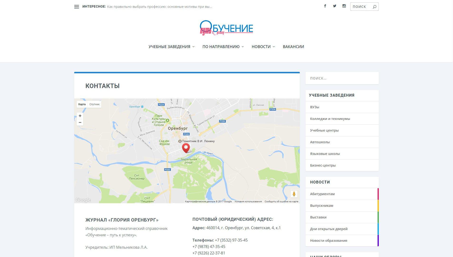 Создание сайта Obuchenie56.ru - Образовательный портал в Оренбурге (14)