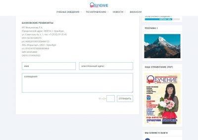 Создание сайта Obuchenie56.ru - Образовательный портал в Оренбурге (15)