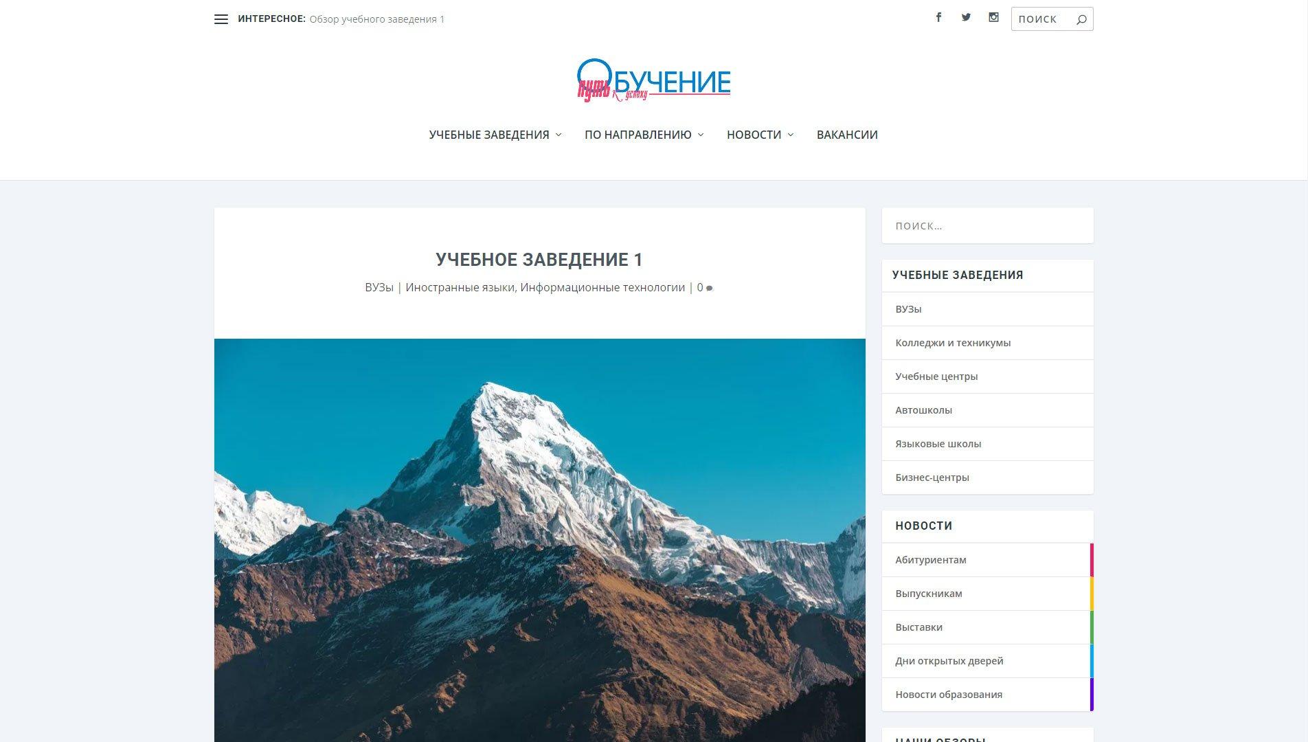 Создание сайта Obuchenie56.ru - Образовательный портал в Оренбурге (5)