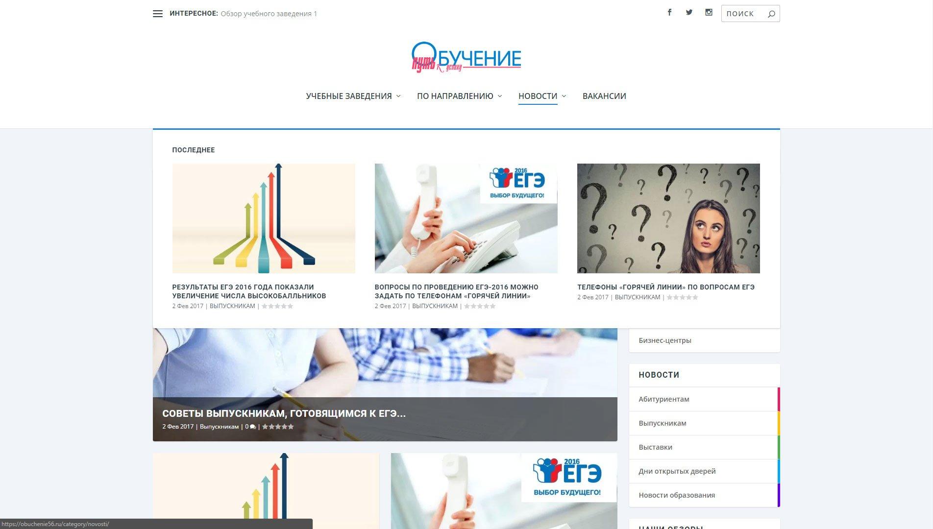 Создание сайта Obuchenie56.ru - Образовательный портал в Оренбурге (8)
