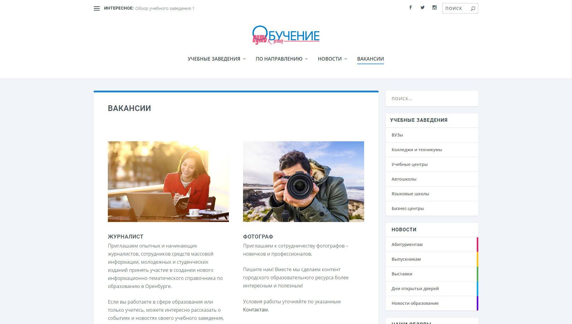 Создание сайта Obuchenie56.ru - Образовательный портал в Оренбурге (9)