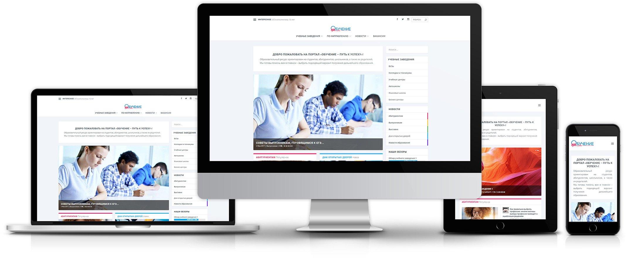 Создание сайта Obuchenie56.ru - образовательный портал в Оренбурге