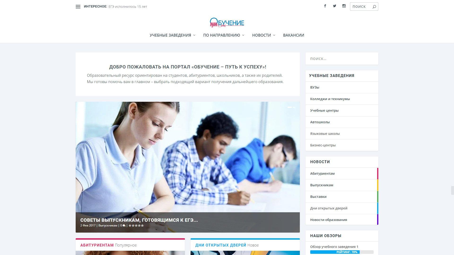 Создание сайта Obuchenie56.ru - образовательный портал в Оренбурге (2)