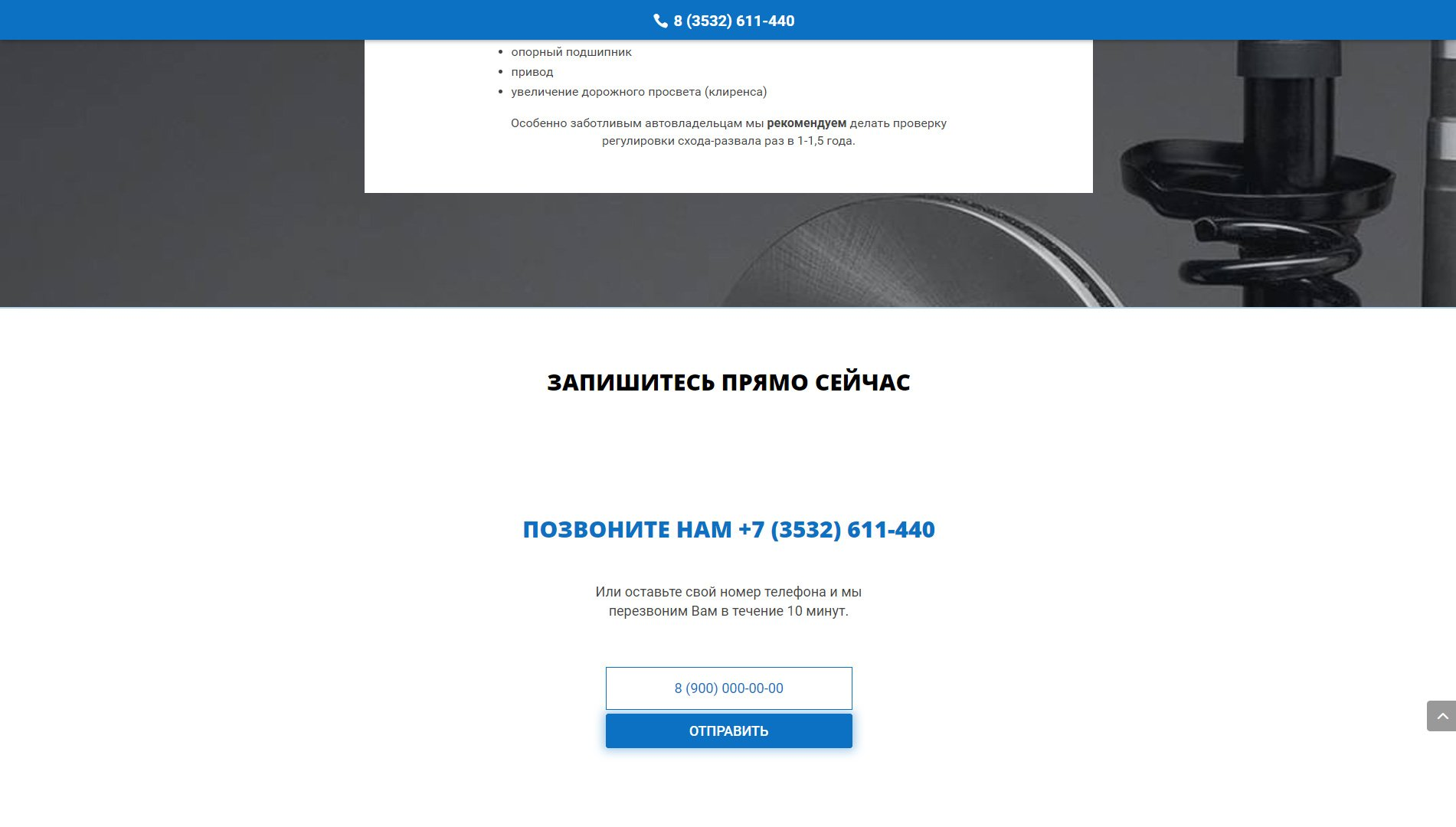 Создание сайта RazvalShod.ru - Развал-схождение в Оренбурге.