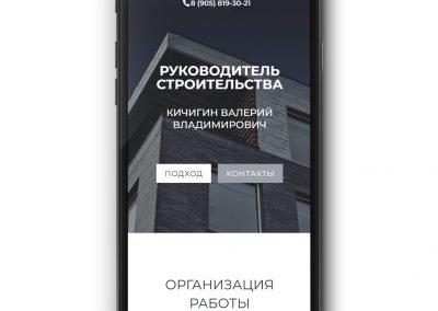 Мобильная версия сайта Руководителя строительства в Оренбурге