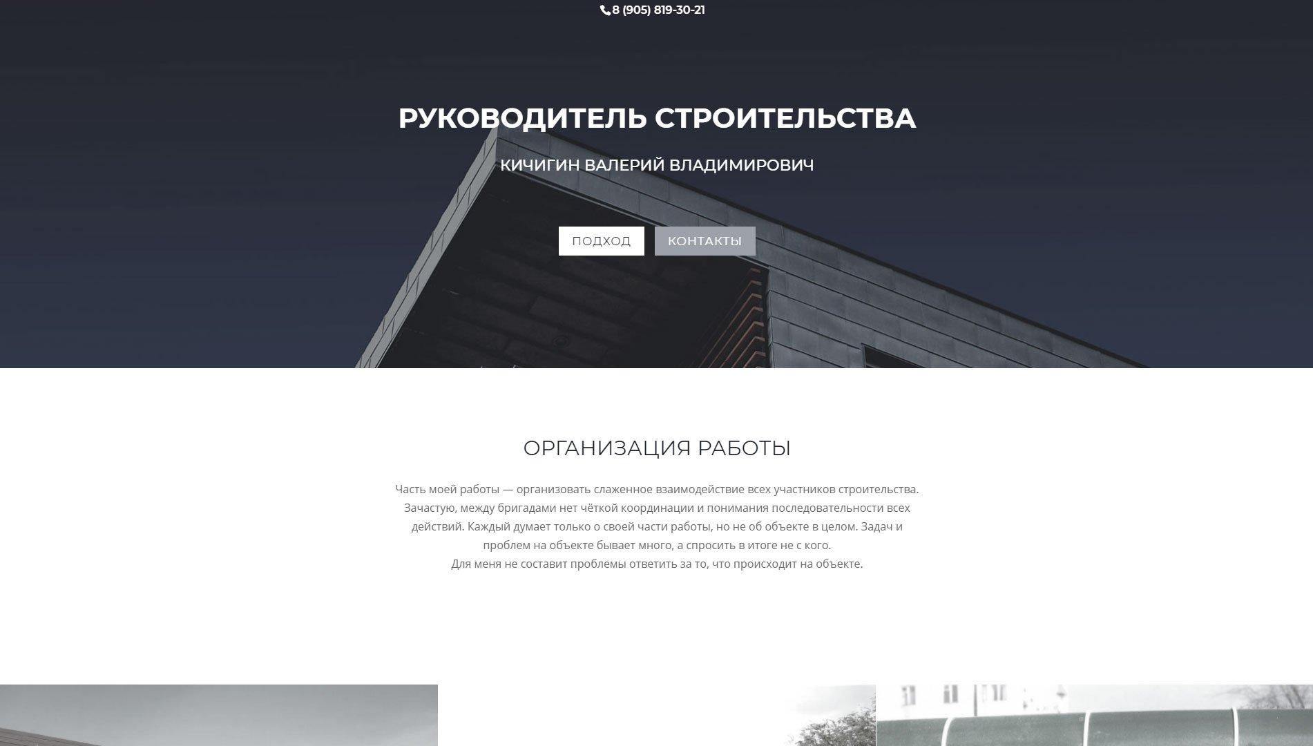Создание сайта Руководителя строительства в Оренбурге