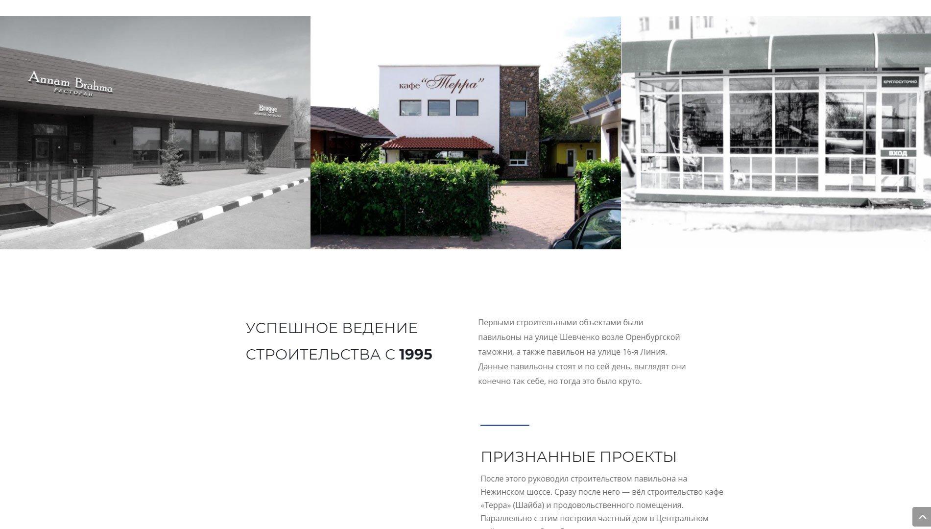 Создание сайта Руководителя строительства в Оренбурге (2)