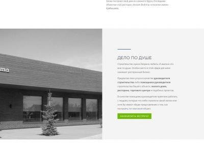Создание сайта Руководителя строительства в Оренбурге (3)