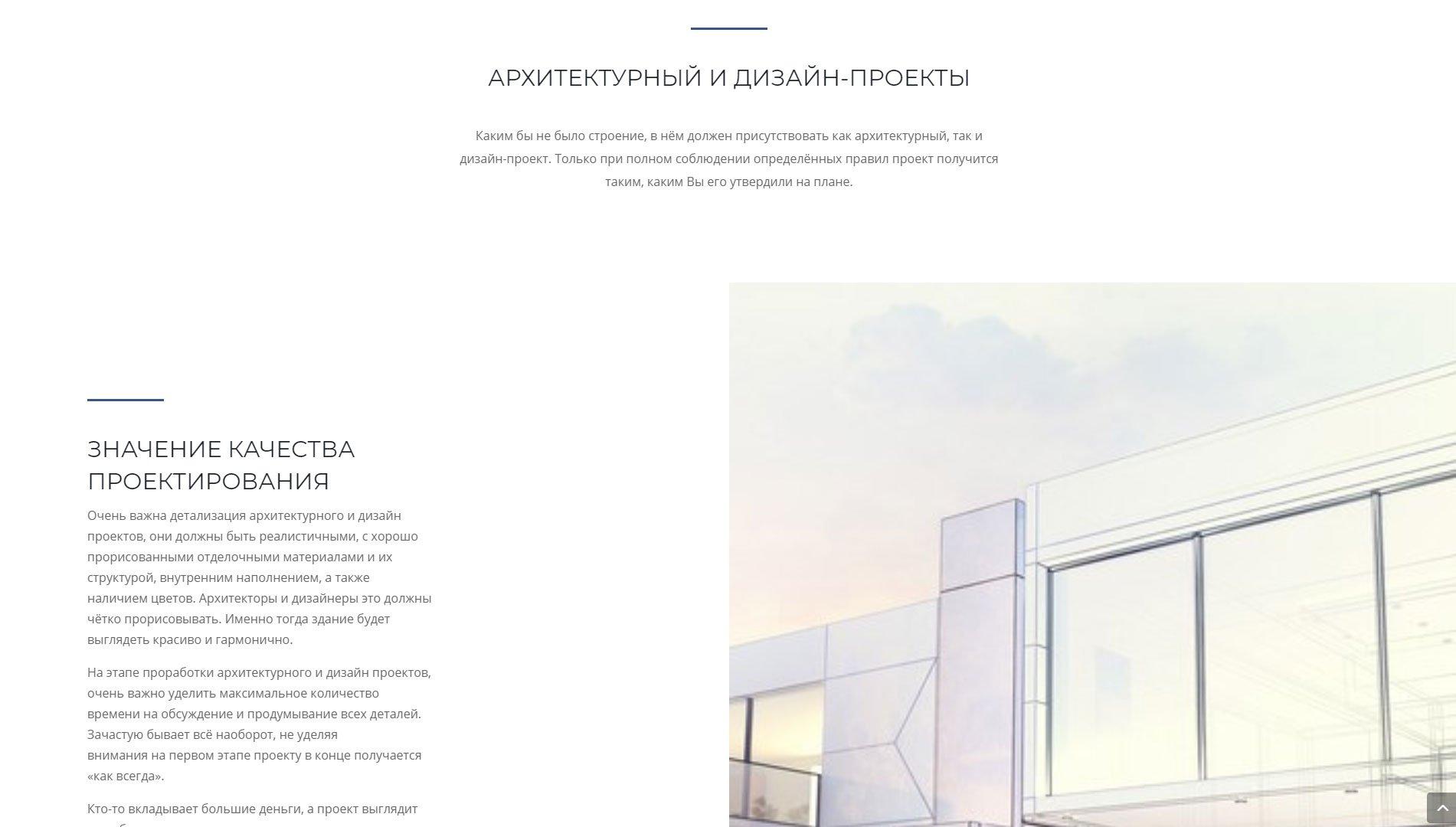 Создание сайта Руководителя строительства в Оренбурге (4)