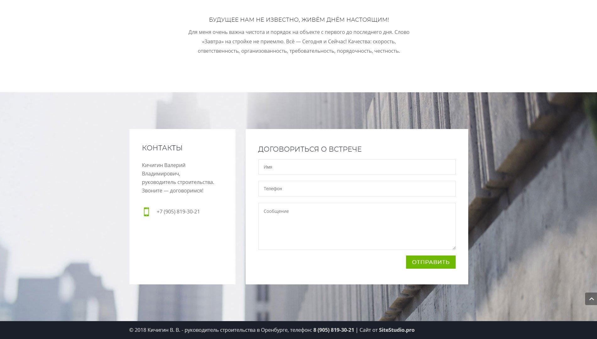 Создание сайта Руководителя строительства в Оренбурге (6)