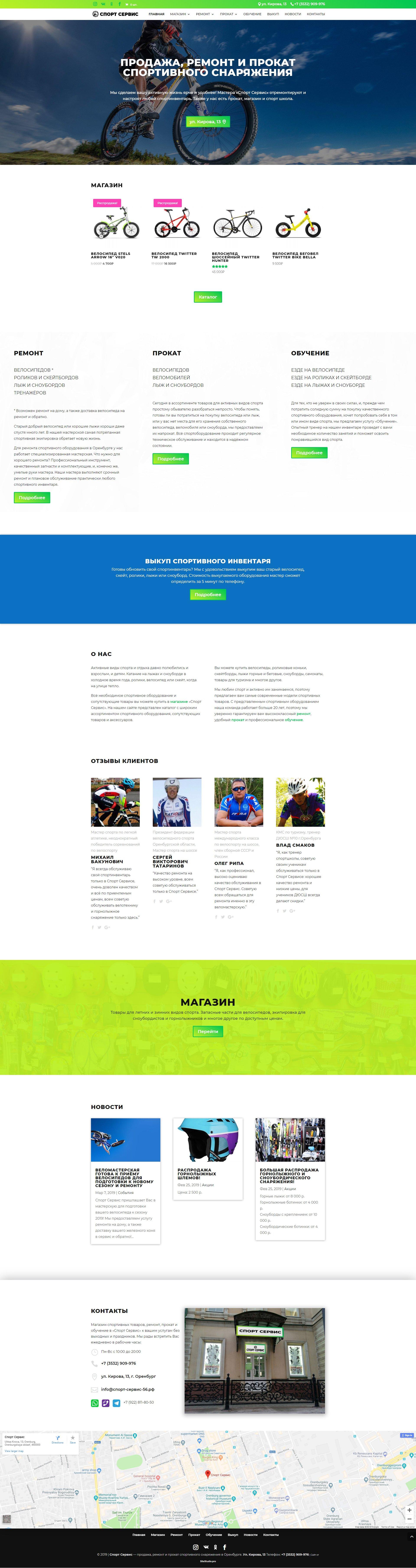 Создание сайта Спорт Сервис в Сайт Студио Про