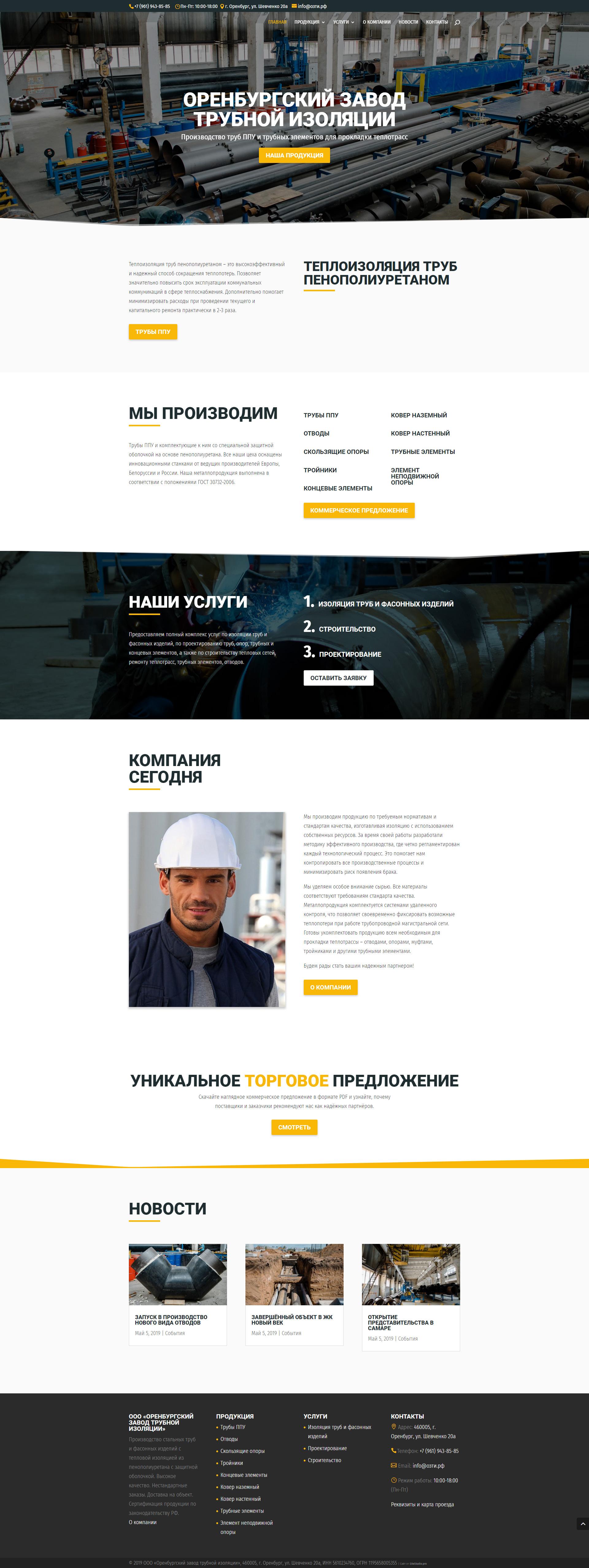 Создание-сайта-ОЗТИ.рф-SiteStudio.pro (1)