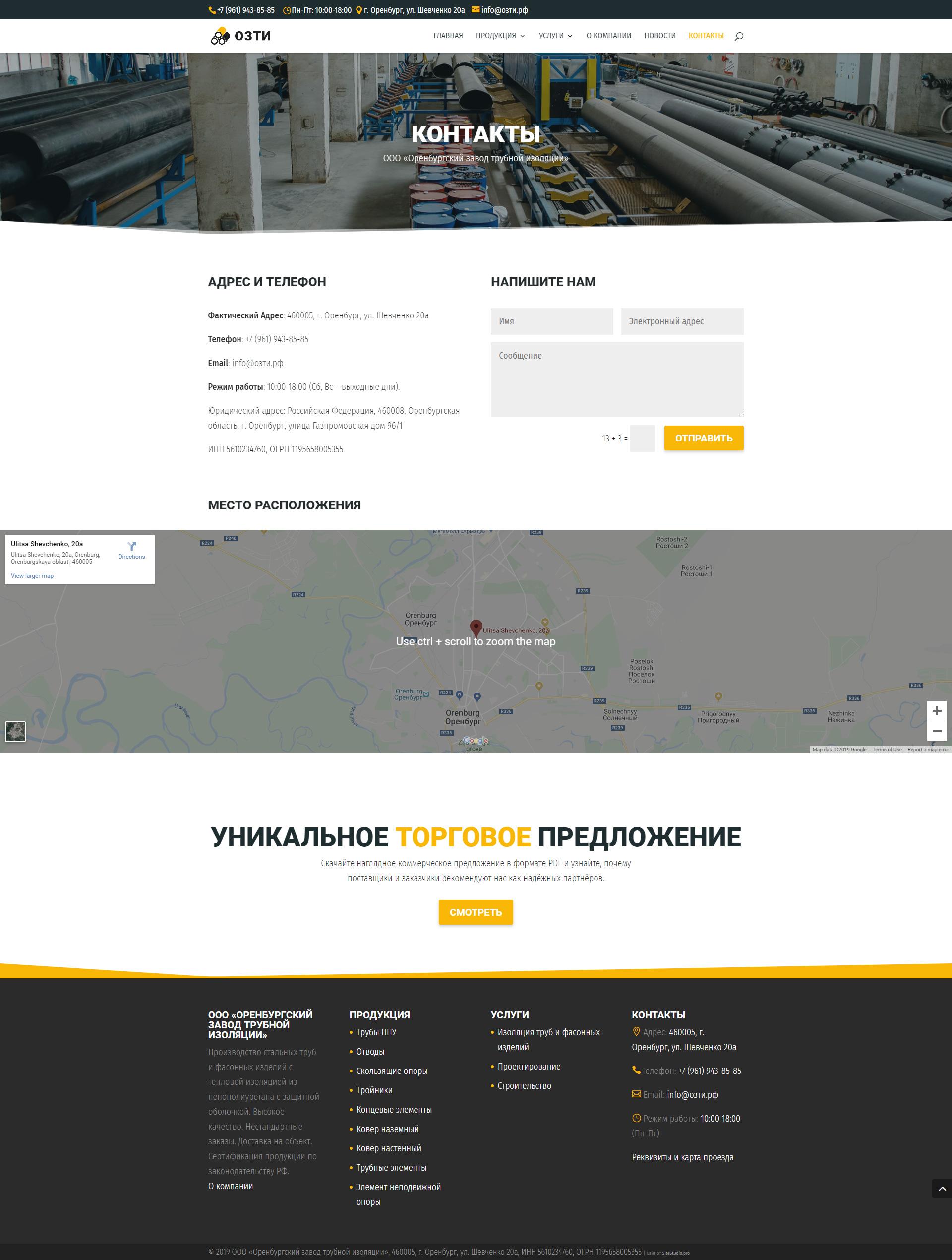 Создание-сайта-ОЗТИ.рф-SiteStudio.pro (2)