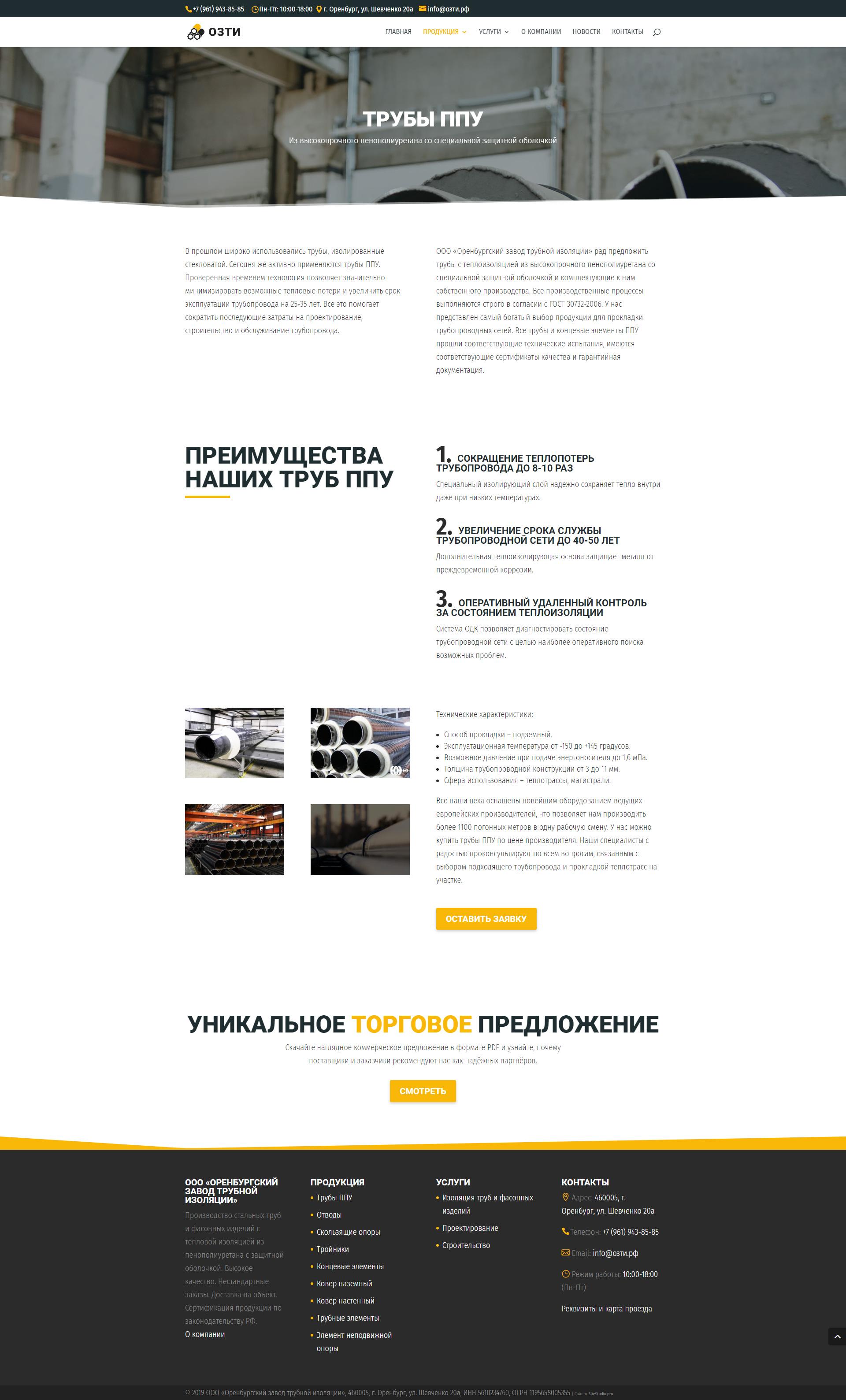 Создание-сайта-ОЗТИ.рф-SiteStudio.pro (3)